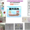 Thumbnail of related posts 084